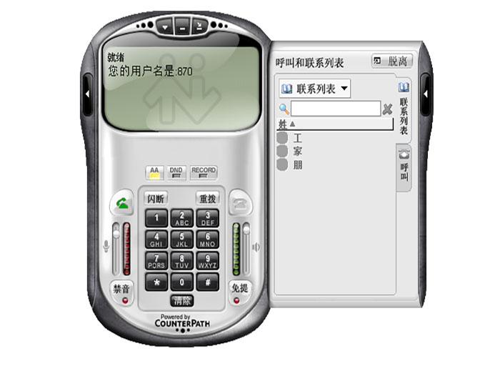 eyebeam电话呼叫软件使用及配置方法