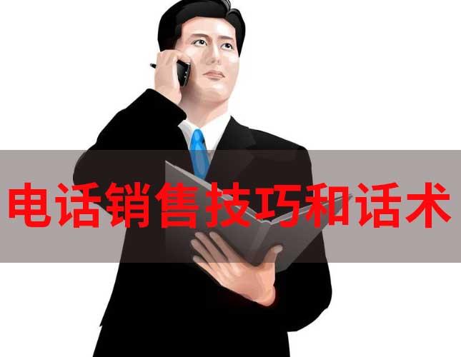 电话销售技巧和话术是怎样炼成的