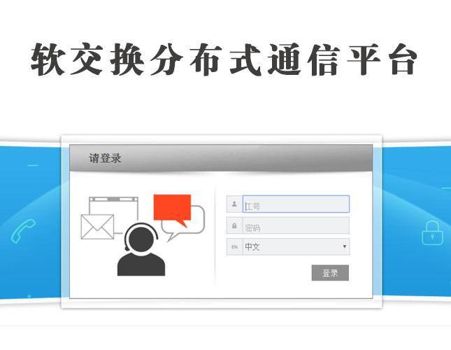 UCC软交换电话系统