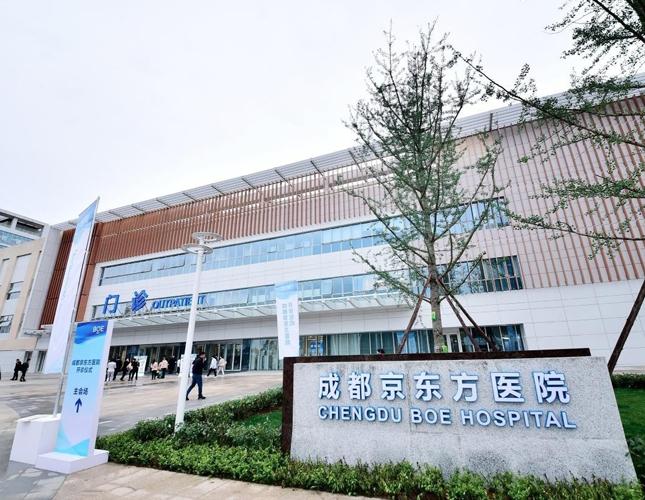 成都京东方医院电话办公