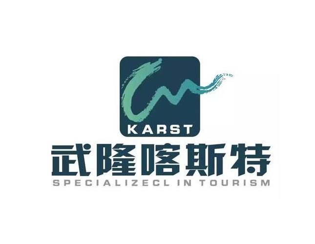 重庆市武隆区喀斯特国际旅