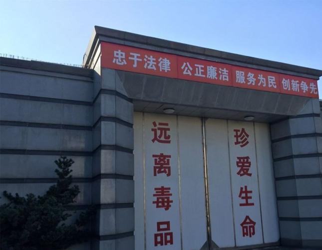 云南临沧市强制隔离戒毒所