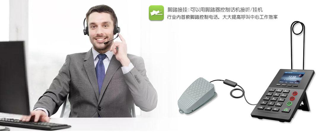 用脚接听的fanvil方位X2IP电话机