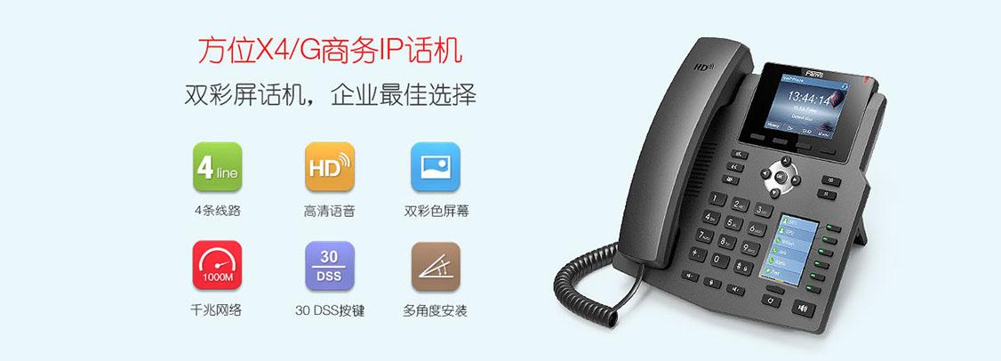 方位X4/G商务ip电话机