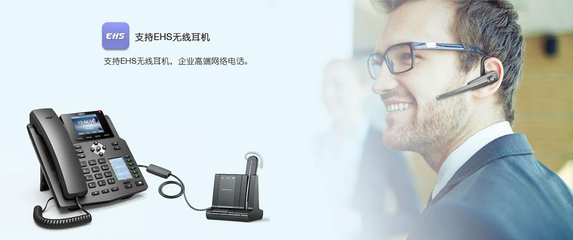 方位X4/G支持EHS无线耳机ip电话机