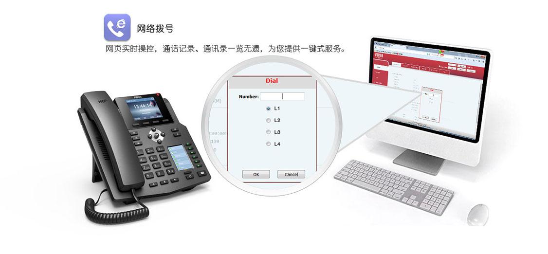 方位X4/G-ip电话机支持网页拨号