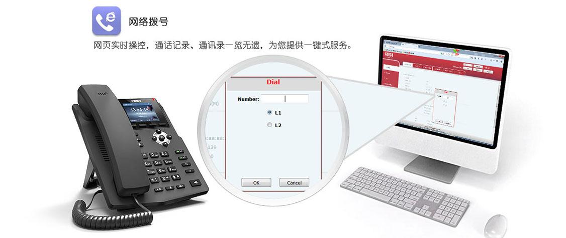 IP电话机X3S/G支持网络拨号