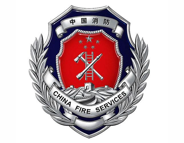 消防应急指挥调度系统