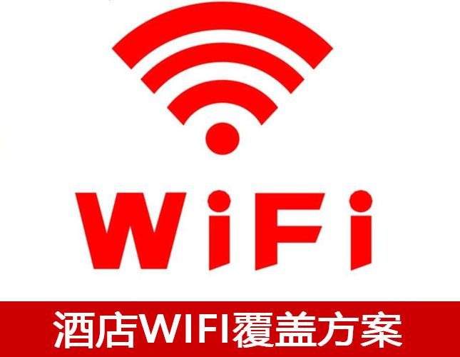 酒店无线AP覆盖组网方案